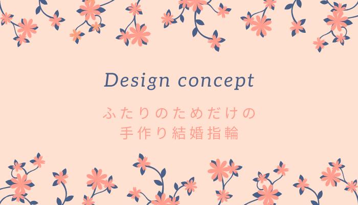 手作り結婚指輪デザインコンセプト